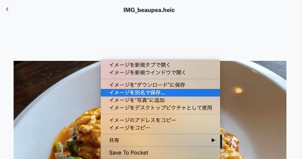 DropboxでHEICをjpgに変換