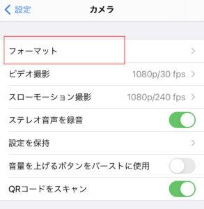 iPhoneで写真をjpgで保存手順2