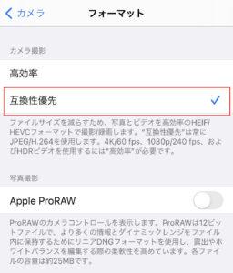 iPhoneで写真をjpgで保存手順3
