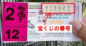 タイの宝くじの番号