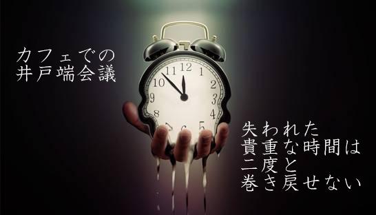 失った時間は二度と戻らない